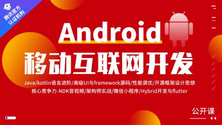 Android移动互联网架构开发/音视频/Kotlin/Jetpack/Flutter/Java