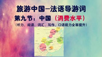 旅游中国(法语导游词)——中国(消费水平)