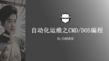 自动化运维之CMD/DOS批处理实战