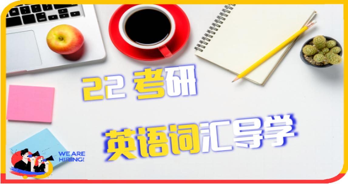 22考研英语词汇导学