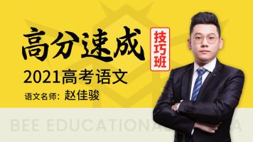 2021高考语文高分速成技巧班