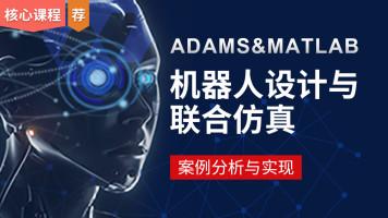 机器人设计与仿真-基于Adams与Matlab的案例分析与实现