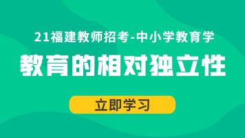 21福建教师招考中小学教育学:教育的相对独立性