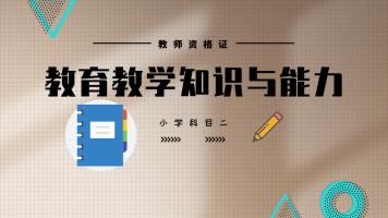 2021下教师资格证【小学笔试知识精讲班-科目二】