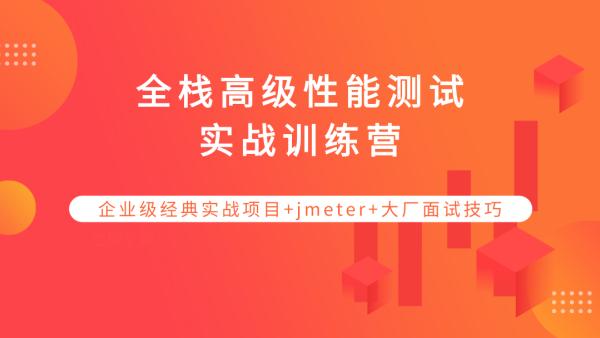 软件测试之Jmeter高级性能测试实战训练营