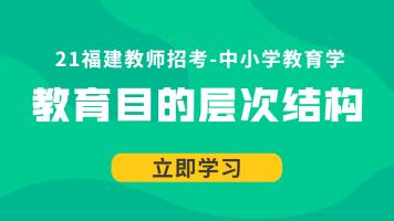 21福建教师招考中小学教育学:教育目的层次结构