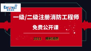 【顺利消防】2021一级注册消防工程师/二级注册消防工程师公开课