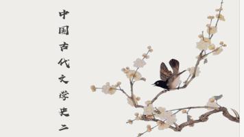 中国古代文学史二基础串讲班1