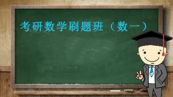 考研数学刷题班(数一)