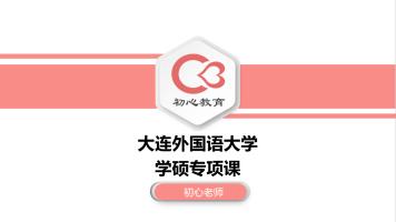 2022年大连外国语大学日语考研学硕专项课