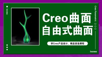 Creo/Proe自由式曲面实例精讲