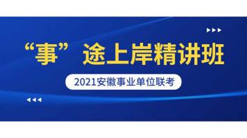 """2021安徽事业单位联考""""事""""途上岸班"""