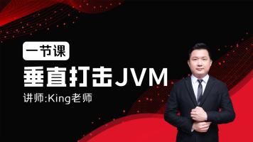 一节课垂直打击JVM
