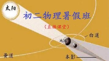 初二八上物理课堂(慧诚教育)