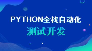 Python全栈自动化测试开发班【Atstudy网校】