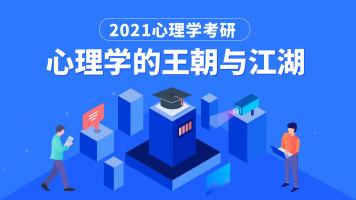 2021心理学考研-心理学的王朝与江湖