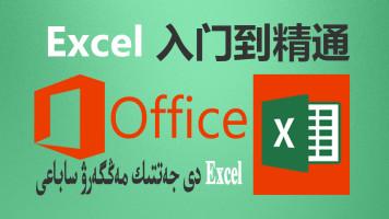 Excel入门到精通(哈萨克语)