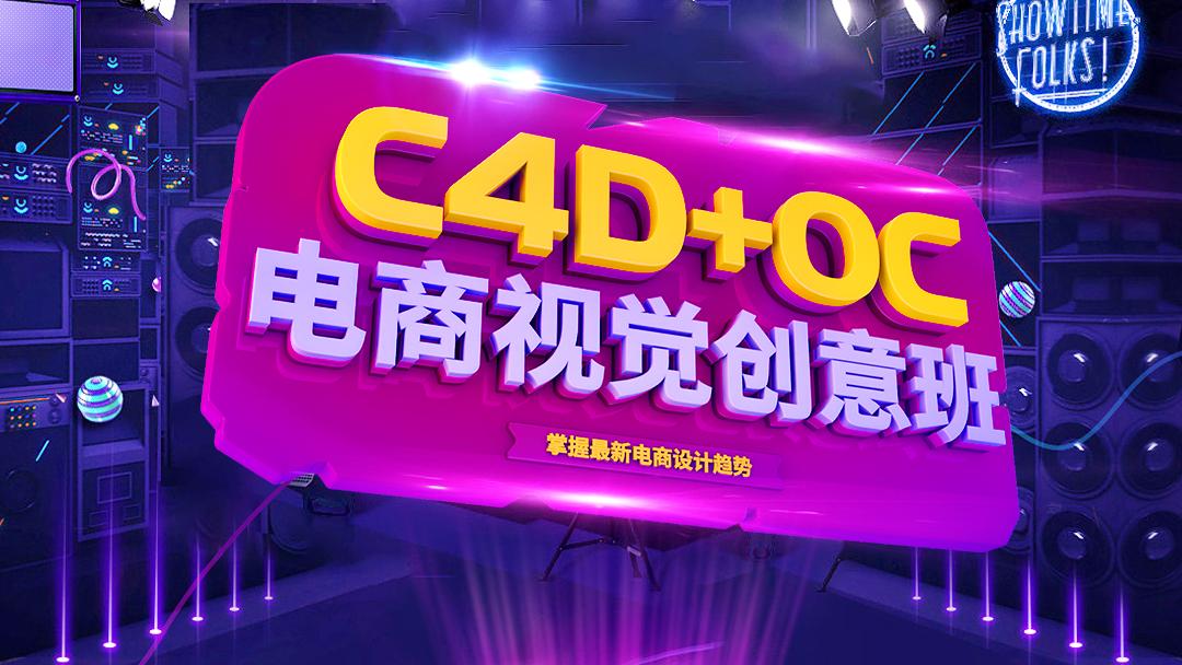 C4D电商设计/PS电商/淘宝美工/三维立体/产品建模/渲染/海报/为课
