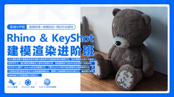 犀牛Rhino 7/ KeyShot 10 工业产品设计建模渲染进阶课程