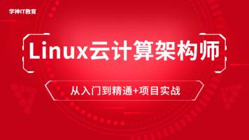 Linux云计算架构师基础入门+项目实战【学神IT教育】