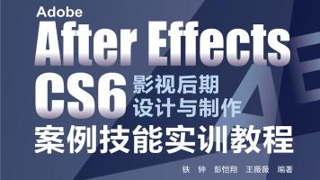 Adobe After Effects影视后期设计与制作案例技能实训