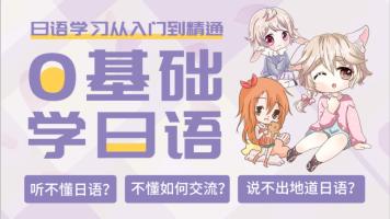 【速成】萌新日语训练营-2天时间让你大声说日语