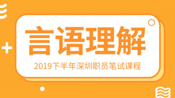 2019下半年深圳职员言语理解专项突破
