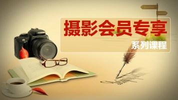 数码摄影课程合辑-中艺网校
