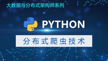 Python分布式爬虫高级实战技术|大数据与分布式架构师系列