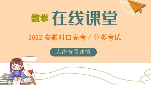 2022安徽对口高考/分类考试数学全程班