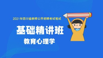 2021年四川省教师公开招聘考试教育心理学精讲