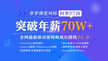 Android移动互联网架构开发(VIP班)【享学课堂】