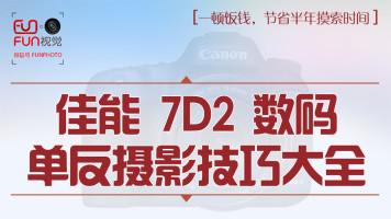 好机友摄影7D2教程7D2相机视频教程从零开始摄影教程PS照片修图