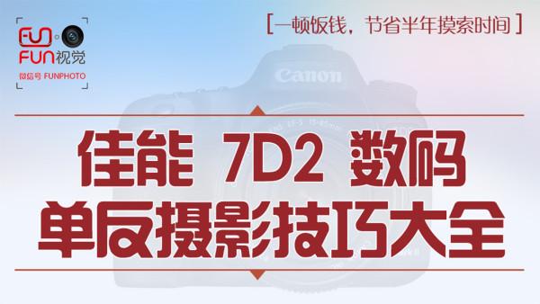 佳能7D2相机教程摄影理论相机操作技巧好机友摄影
