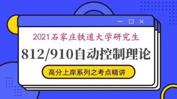 2021石家庄铁道大学考研812/910自动控制理论高分上岸之基础精讲