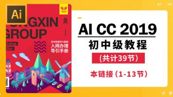 AI初中级教程/AI CC2019最新版本零基础学习教程/平面设计/矢量