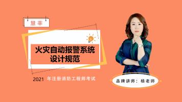 【杨丽娟】2021年火灾自动报警系统设计规范精讲班