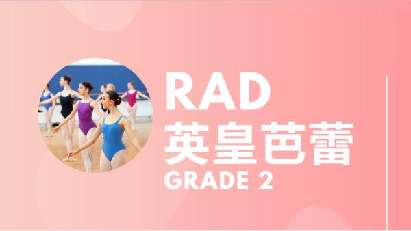 RAD英皇芭蕾-Grade 2(第二版)