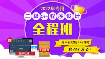 【未来教育】2022年3月计算机等级考试二级C++全程班