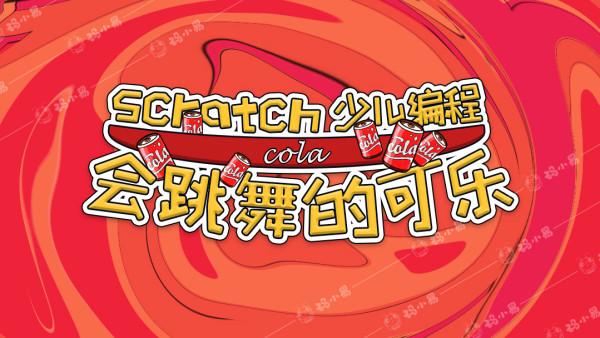 Scratch少儿编程《会跳舞的可乐瓶》-6岁以上小朋友编程基础教育
