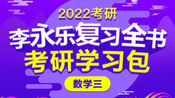 2022年李永乐复习全书考研学习包(数学三)