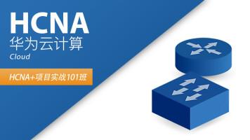 华为云计算HCIA华为认证网络工程师