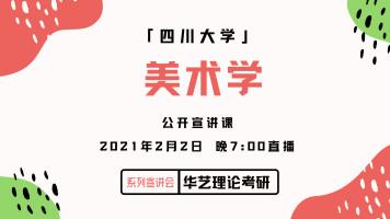 22届-四川大学美术学宣讲课