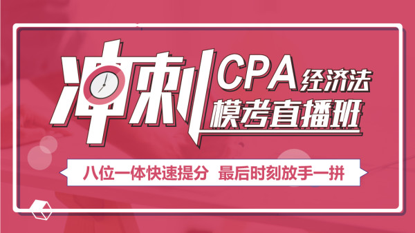 CPA经济法单科 冲刺通过直播课