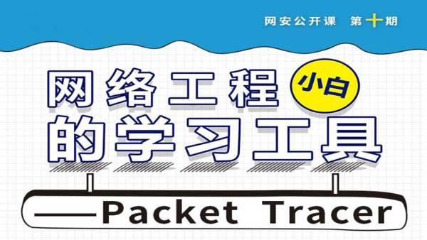 合天网安公开课第十期:网络工程小白的学习工具—Packet Tracer