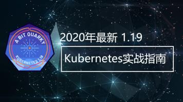 2020 Kubernetes架构师:基于世界500强的k8s实战课程
