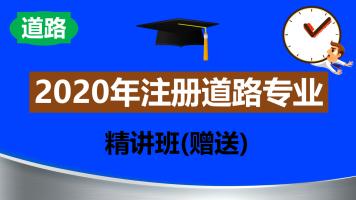 2019年注册道路专业精讲班