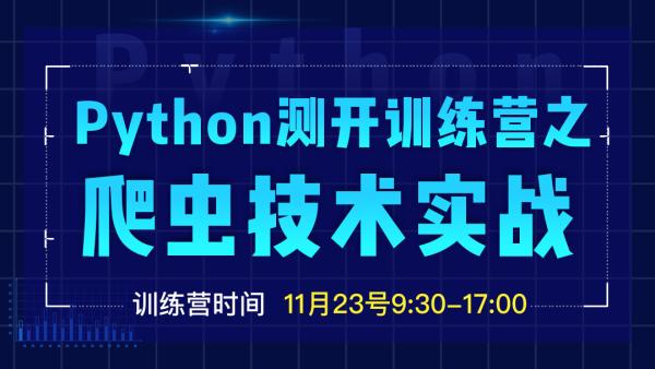 【码同学】软件测试之python测试开发训练营之爬虫技术实战