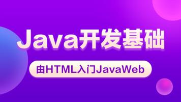 Java开发基础之由HTML入门JavaWeb