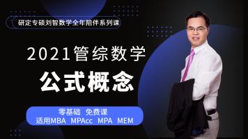 2021管综数学公式概念—研定专硕刘智数学全年陪伴系列课2